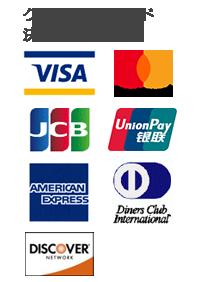 クレジットカード決済可能です
