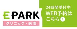 EPARK歯科 24時間受付中 WEB予約はこちら